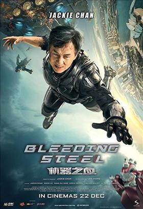 Enemigo inmortal - bleeding steel (2018)